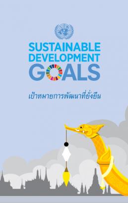 Sustainable Development Goal: SDG Booklet