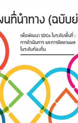 แผนที่นำทางเพื่อการพัฒนา SDGs ในระดับพื้นที่: การดำเนินการ และการติดตามผล (ฉบับย่อ)