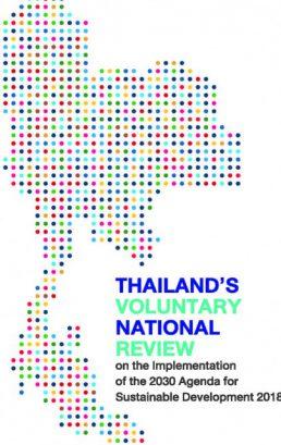 VNR 2020- การทบทวนการดำเนินการตามวาระการพัฒนาที่ยั่งยืน ค.ศ. 2030 ระดับชาติโดยความสมัครใจของไทย พุทธศักราช 2563