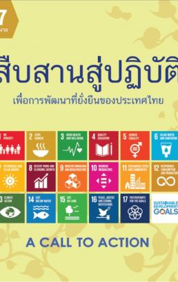สืบสานสู่ปฏิบัติเพื่อการพัฒนาที่ยั่งยืนของประเทศไทย