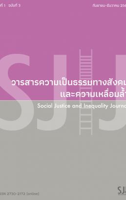 วารสารความเป็นธรรมทางสังคมและความเหลื่อมล้ำ- Social justice and inequality journal