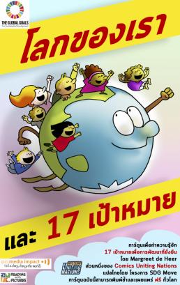 """การ์ตูนเพื่อการเรียนรู้ SDGs เรื่อง """"โลกของเรา และ 17 เป้าหมาย"""""""