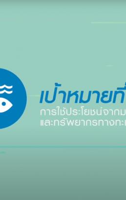 เป้าหมายที่ 14 อนุรักษ์และใช้ประโยชน์มหาสมุทรและทรัพยากรทะเลอย่างยั่งยืน (SDG 14: Life below water)