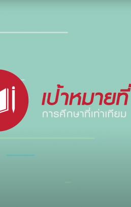 เป้าหมายที่ 4 สร้างหลักประกันว่าทุกคนมีการศึกษาที่มีคุณภาพ (SDG 4: Quality education)