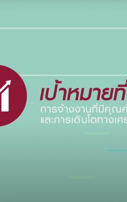เป้าหมายที่ 8 การจ้างงานที่มีคุณค่าและการเติบโตทางเศรษฐกิจ (SDG 8: Decent work and economic growth)