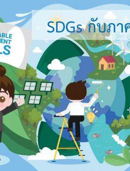 SDGs กับภาคธุรกิจ