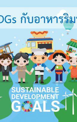 SDGs กับอาหารริมทาง