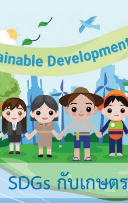 SDGs กับเกษตรกร