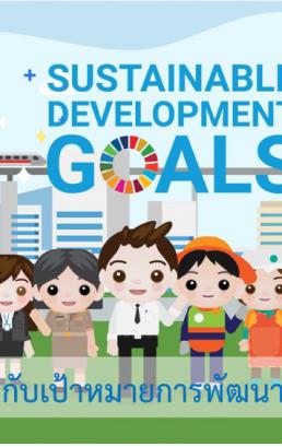 ความรู้เกี่ยวกับเป้าหมายการพัฒนาที่ยั่งยืน (Sustainable Development Goals: SDGs)