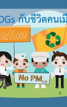 SDGs กับชีวิตคนเมือง